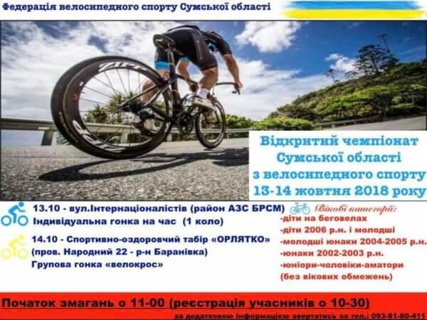 Открытый чемпионат Сумской области по велоспорту