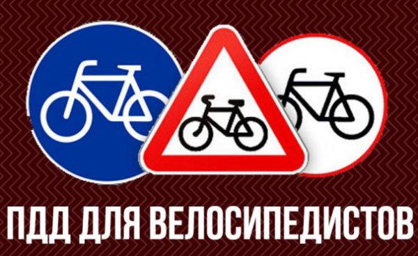 Правила Доржного Движения (ПДД) Украины для велосипедистов