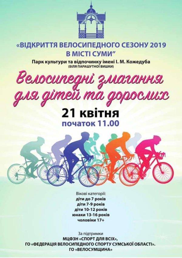 Соревнования по велосипедному спорту «Открытие сезона 2019»