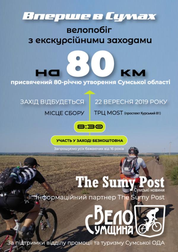 Велопробіг 80 км – 80 років Сумській області