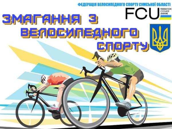 Закрытие велосипедного сезона в городе Сумы